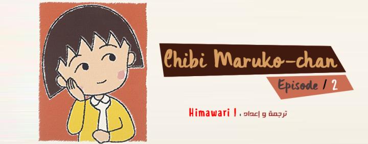 Chibimaruko1