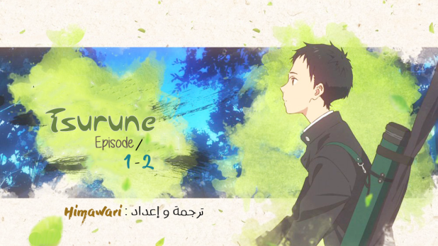 Tsurune-1